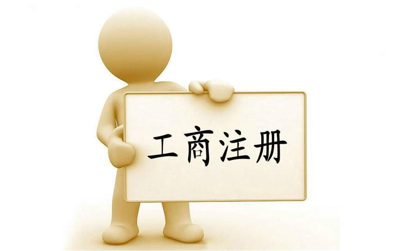 你了解有限公司注册相关知识吗?