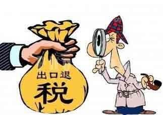 代办出口退税
