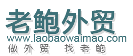 老鲍外贸logo