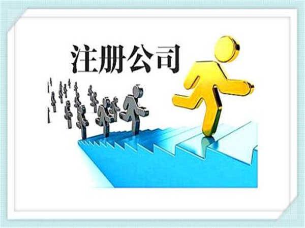 惊叹!上海公司注册流程及费用!