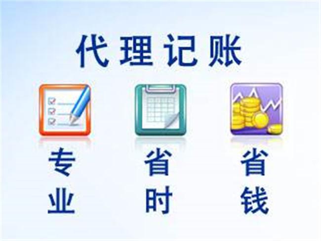 代理记账收费标准与哪些因素相关