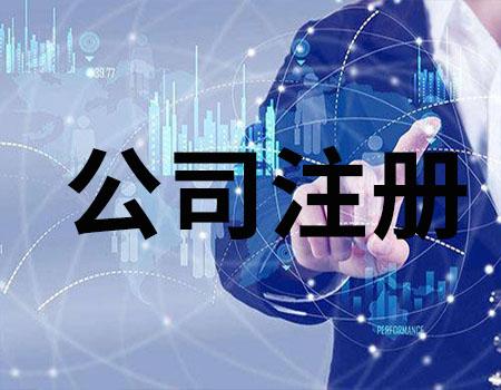 2019最新广州注册公司流程及费用