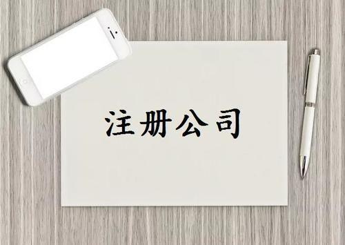 上海注册公司需要什么条件