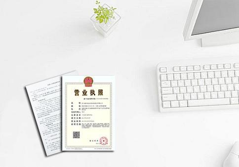 公司注册流程及费用