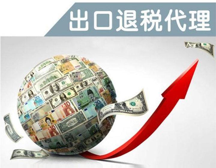 外贸出口退税整个流程新鲜出炉