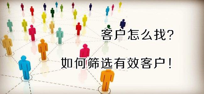 如何寻找外贸客户你知道吗?