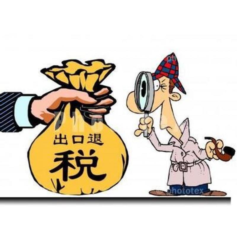 出口退税备案怎么做