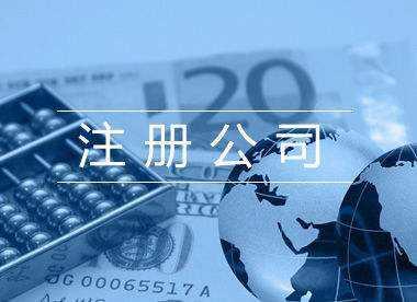 上海注册公司主要流程及步骤,必看文章!