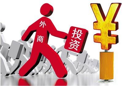 上海外资公司注册条件是什么