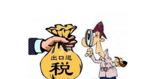 外贸企业出口退税应这样处理账务