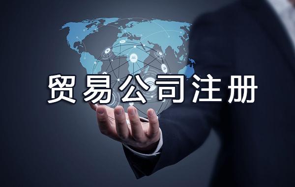 在上海怎么注册一家公司?