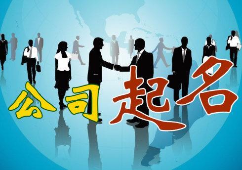 上海注册公司取名有什么禁忌吗?有哪些技巧吗?