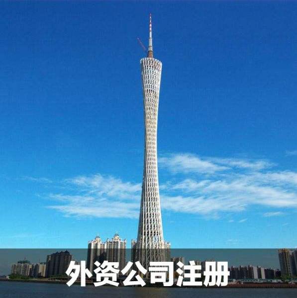 上海代理注册外资公司流程及所需材料
